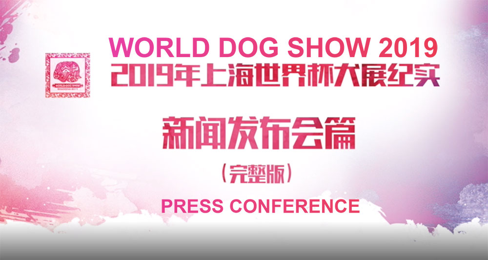 World Dog Show 2019 Press Conference