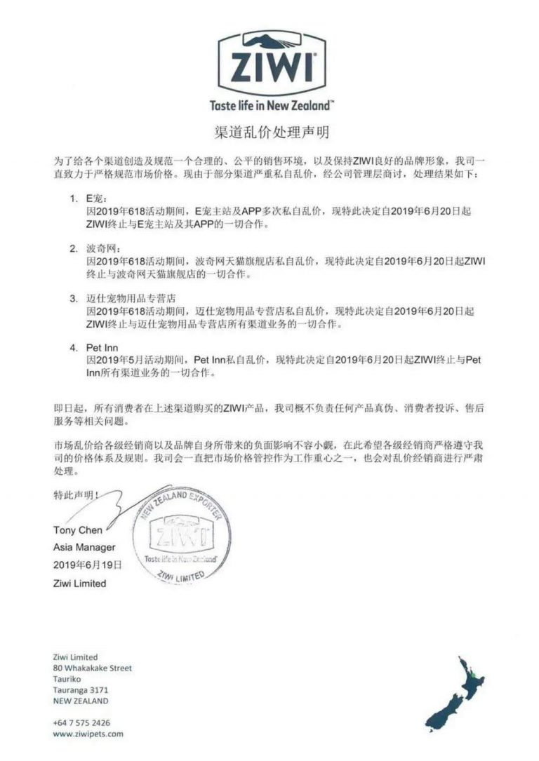 Ziwi China official announcement