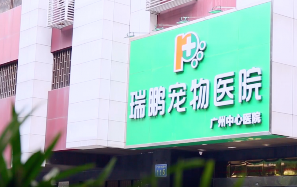 Ruipeng Pet Clinic